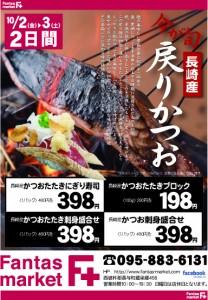 20151002+魚手配広告