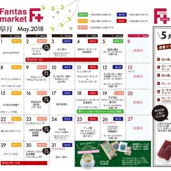 201805F+ƒカレンダー