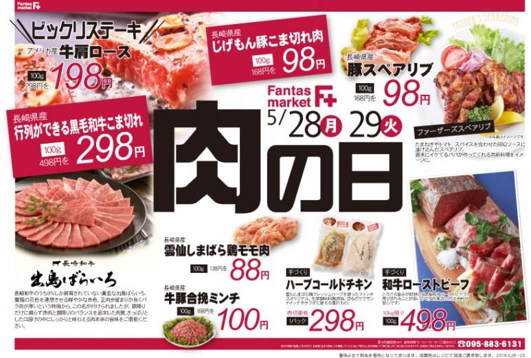 20180528-29F+Ž肉の日