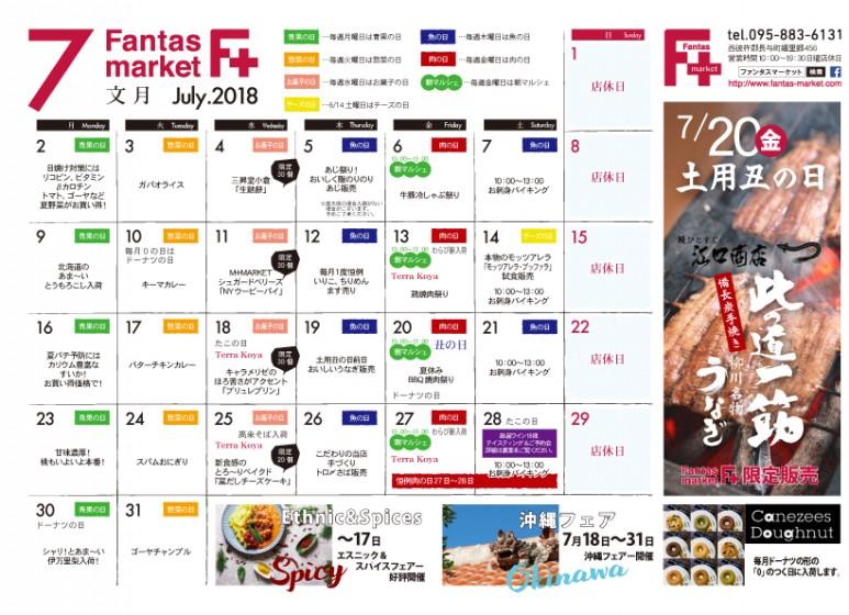 201807F+ƒカレンダー