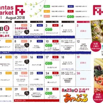 201808F+カレンダー