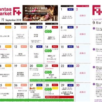 201809F+ƒカレンダー