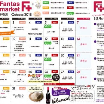 201810F+ƒカレンダー