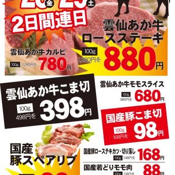 20180928F+肉の日