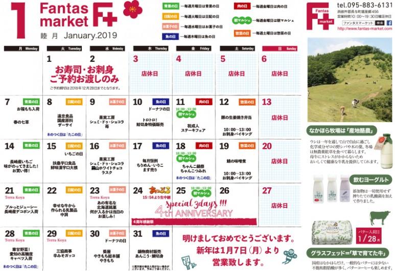 201901F+カレンダー