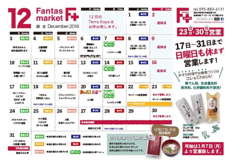 201812F+カレンダー