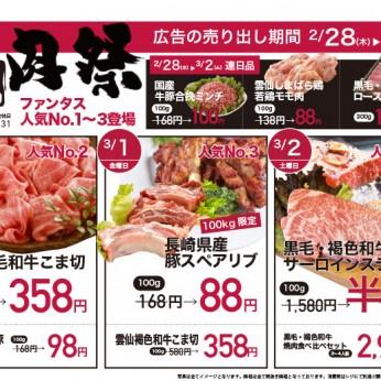 20190228F+肉の日
