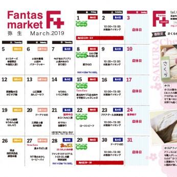 201903F+カレンダー