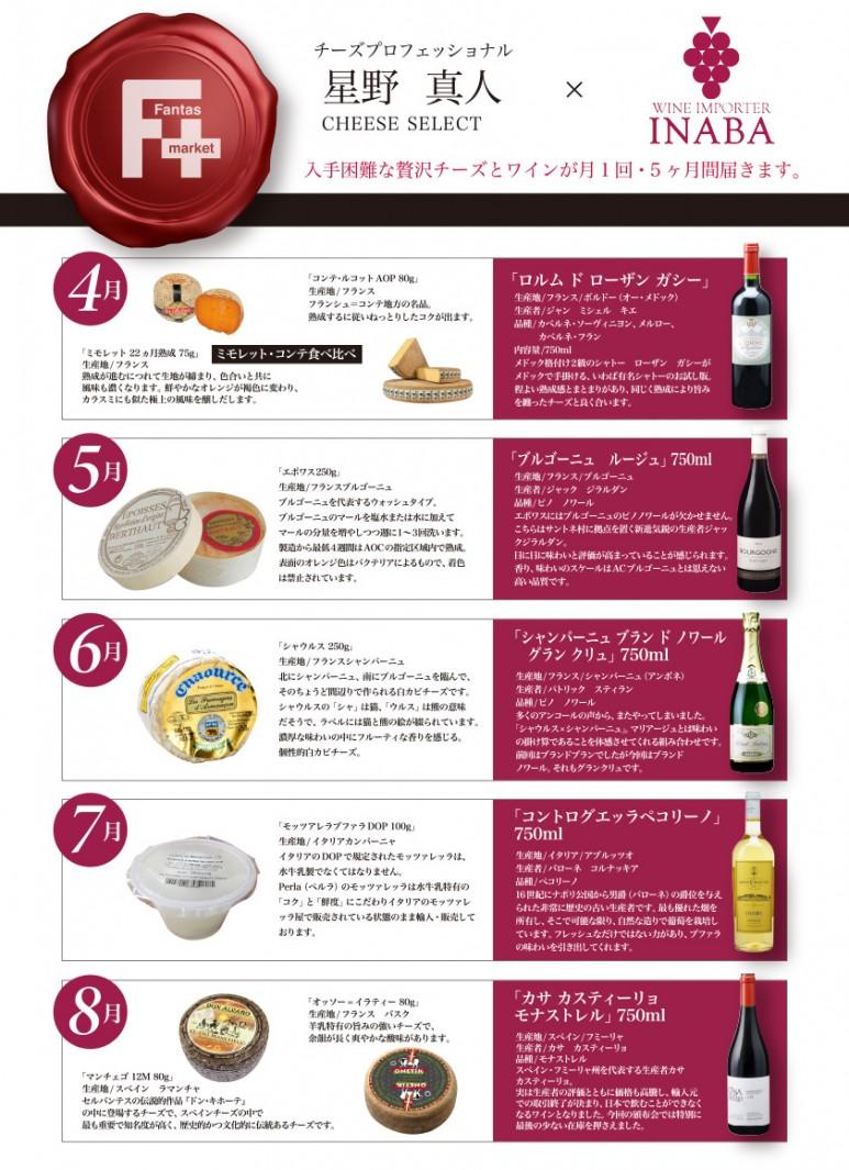 ワイン頒布会-裏A2