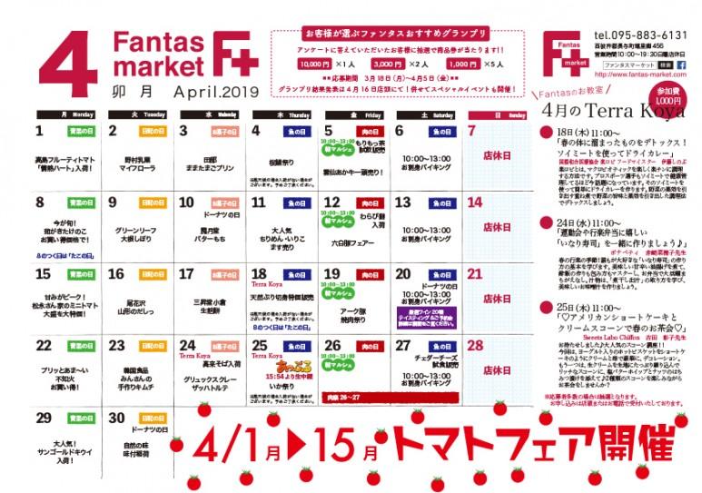 201904F+カレンダー