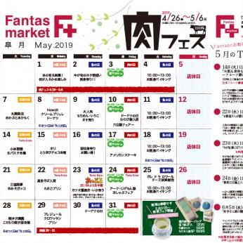 201905F+カレンダー