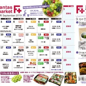 201909F+カレンダー