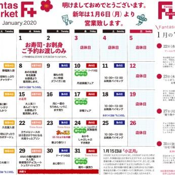 20201F+カレンダー
