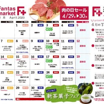 202004F+カレンダー