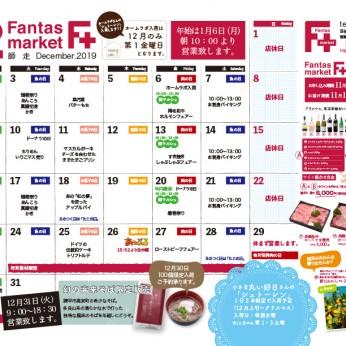 201912F+カレンダー