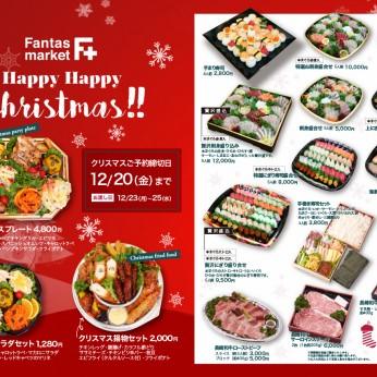 19F+クリスマス表面2