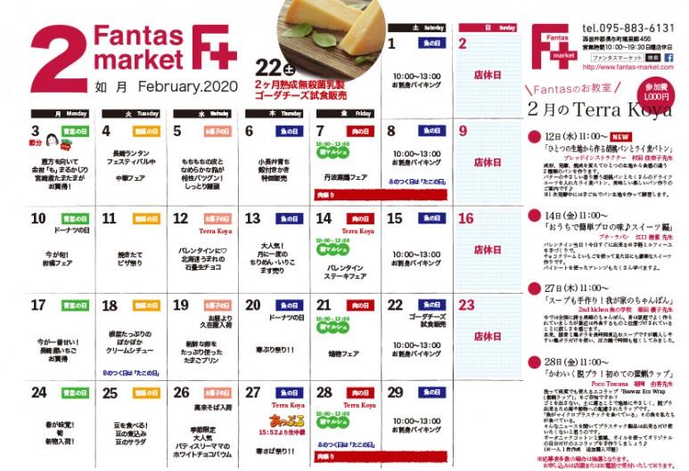 20202F+カレンダー
