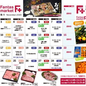 202011F+カレンダー